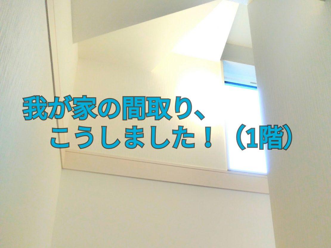 家づくりの流れ(5)我が家の間取り、こうしました!