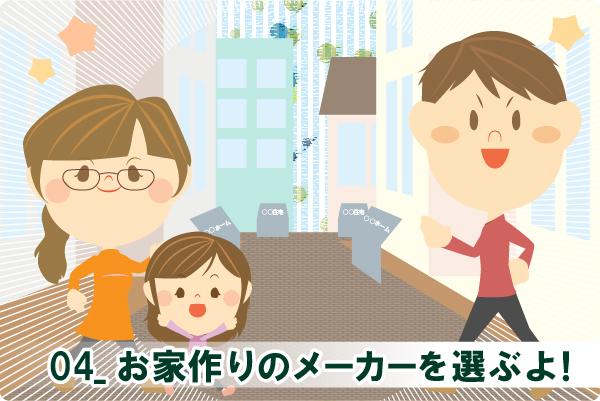 お家作りのメーカーを選ぶよ!vol,1