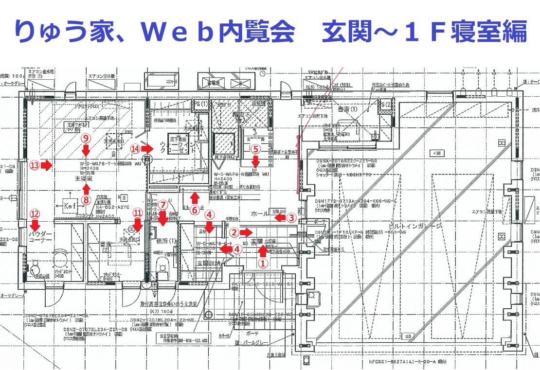 りゅう家、Web内覧会 玄関~1F寝室編