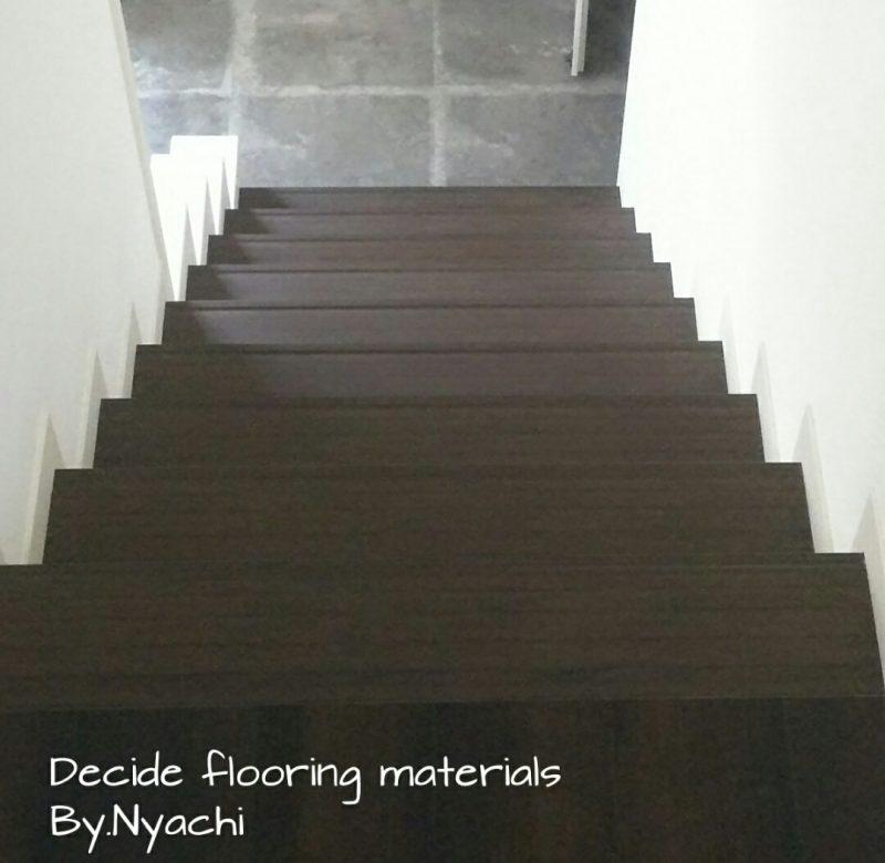 新築計画★床材を決める
