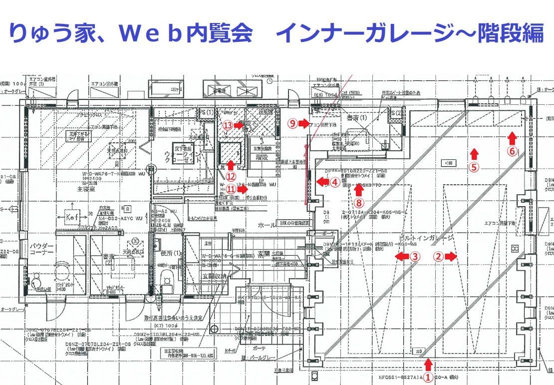 りゅう家、Web内覧会 インナーガレージ~階段編