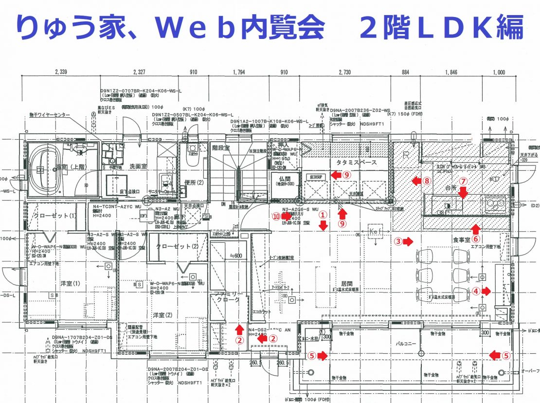 りゅう家、Web内覧会 2階LDK編