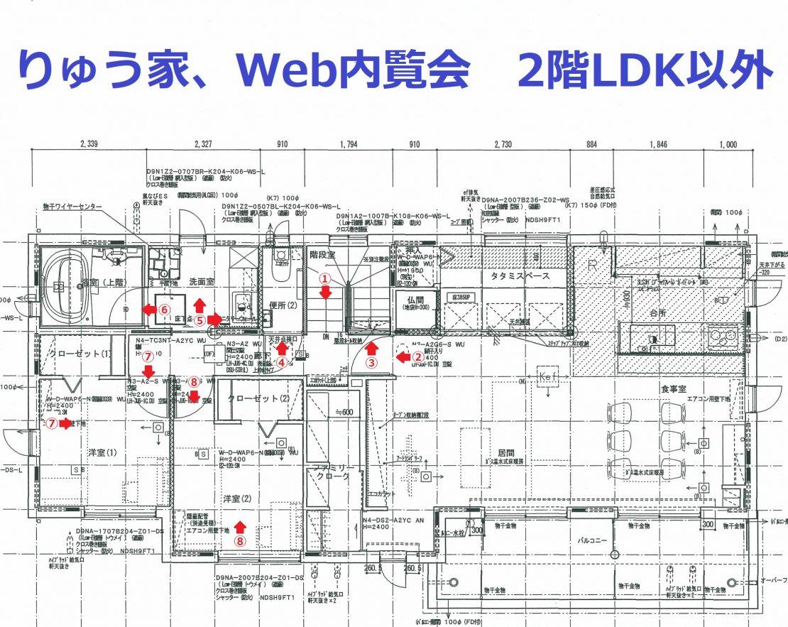 りゅう家、Web内覧会 2階LDK以外編