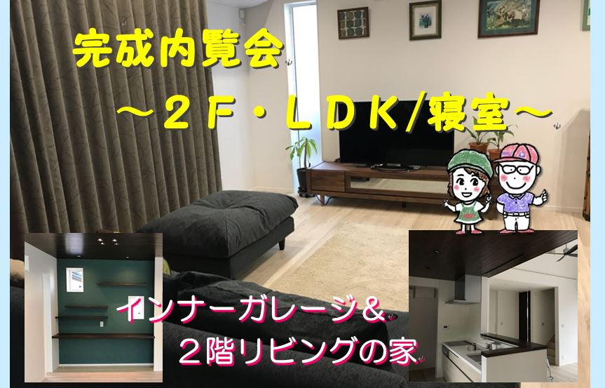 完成内覧会<2F・LDK&寝室>