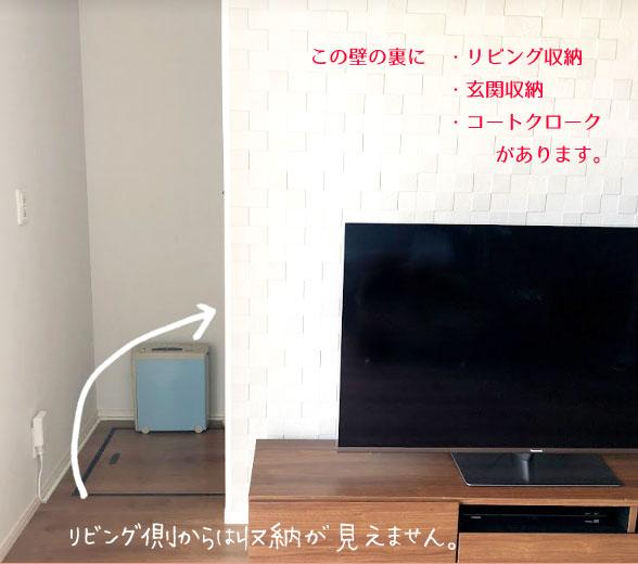 テレビ裏に収納システムが