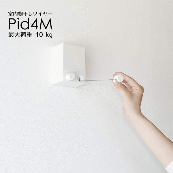 室内物干しPid4M