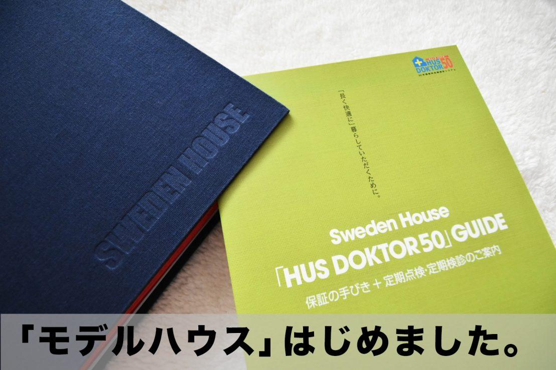 *スウェーデンハウスのメンテナンス