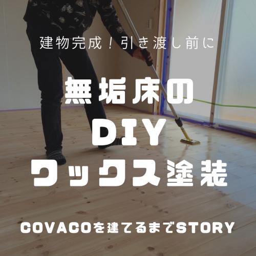 いよいよ建物完成!引き渡し前に無垢床のDIY塗装にチャレンジ