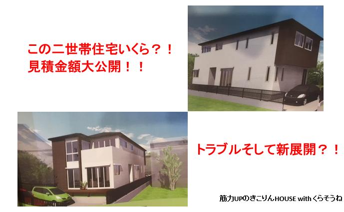 第9回:(公開します)住友林業の二世帯住宅の見積もりとトラブル?