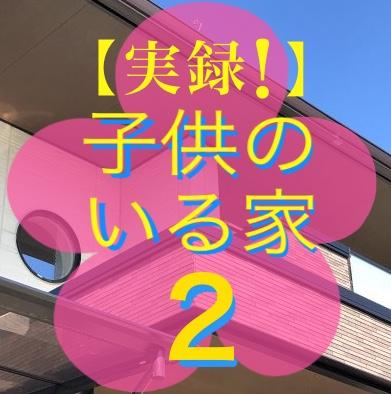 【実録!】子供のいる生活2