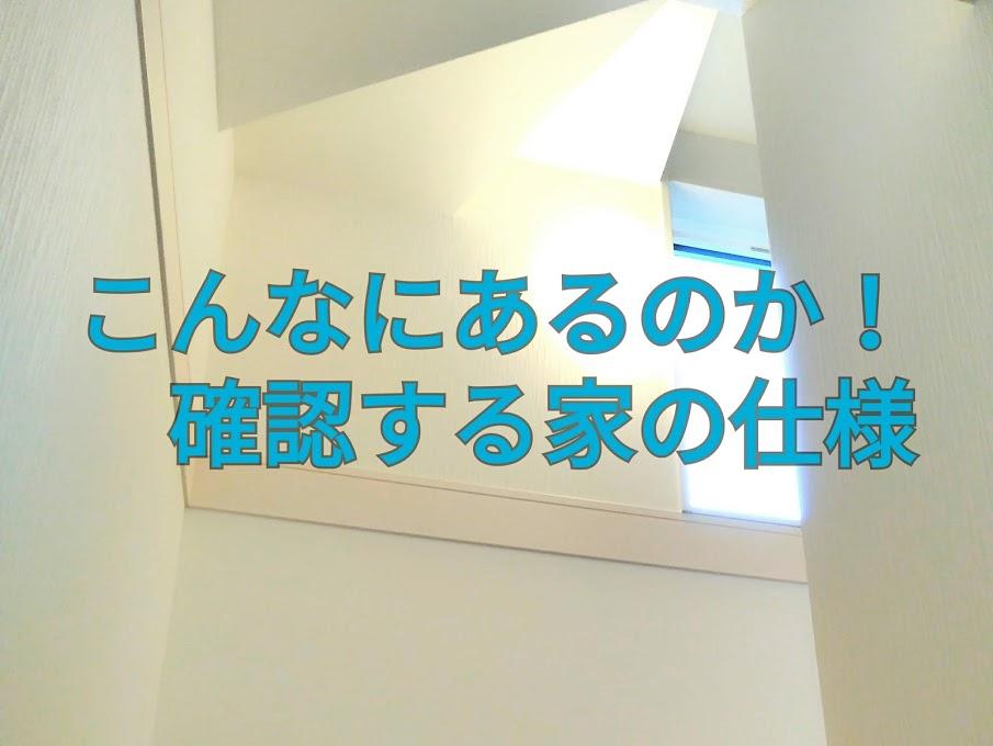 家づくりの流れ(7)こんなにあるのか!確認する家の仕様