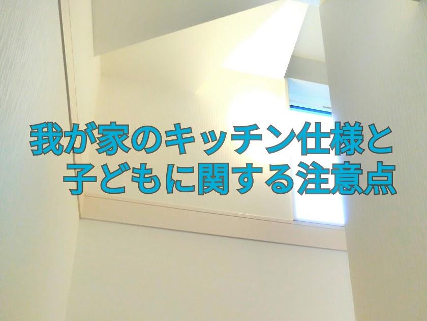 家づくりの流れ(8)我が家のキッチン仕様と子どもに関する注意点