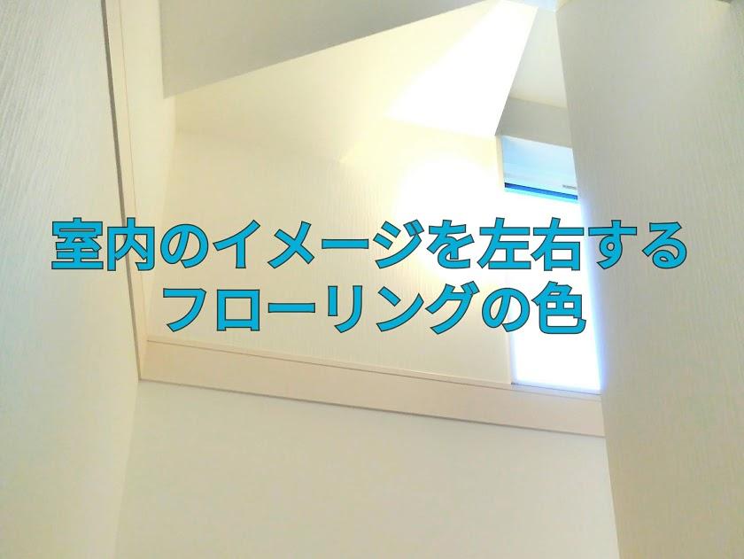 家づくりの流れ(9)室内のイメージを左右するフローリングの色