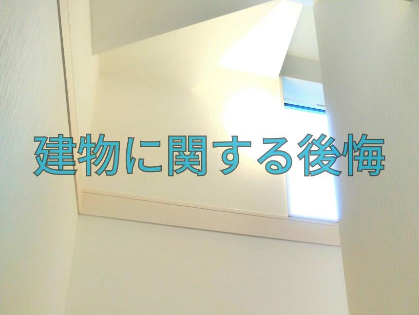 家づくりの流れ(18)建物に関する後悔