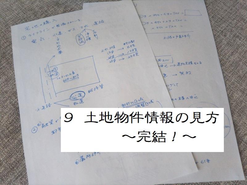 9 土地物件情報の見方~完結編~