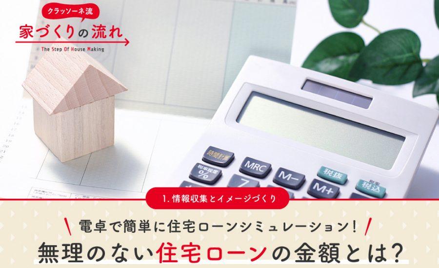 電卓で簡単に住宅ローンシミュレーション!無理のない住宅ローンの金額とは?